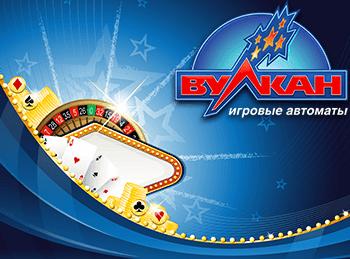 Официальный сайт онлайн казино Вулкан играть прямо сейчас