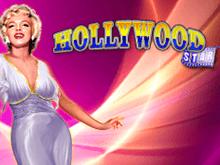 Автомат Hollywood Star – это азарт и хорошие призы!